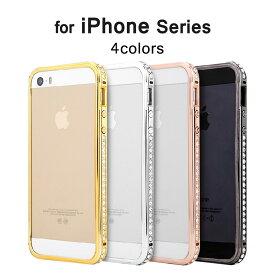 iPhone6s ケース iPhone6 Plusケース iPhone SE ケース iPhone5 ケース iPhone5s ケース バンパー アイフォン6s アイフォン5s アイフォン5 スマホカバー おしゃれ ラインストーン アルミ キラキラ かわいい 側面保護 デコ ゴージャス 大人女子 人気 大人可愛い iPhoneケース