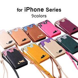 iPhone6s iPhone6 Plus iPhone SE iPhone5 iPhone5s iPhone5c 手帳型ケース アイフォン6sプラス スマホカバー レザー ロングストラップ カードポケット オシャレ 猫 かわいい iPhoneケース