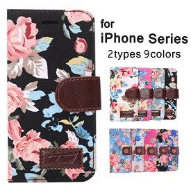 【訳あり】【アウトレット】iPhone6s iPhone6s Plus iPhone6 iPhone6 Plus iPhone SE iPhone5s iPhone5 iPhone5c 手帳型ケース アイフォン6sプラス アイフォン6 アイフォンSE アイフォン5s アイホン6s スマートフォン スマホカバー スタンド機能 カードポケット 花柄