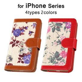 iPhone SE iPhone5s iPhone5 iPhone5c 手帳型ケース アイフォン5s アイフォンSE アイホン スマートフォン スマホカバー スタンド機能 カードポケット お花 レザー かわいい iPhoneケース