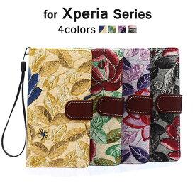 手帳型ケース Xperia Z4 SO-03G SOV31 402SO Xperia Z3 SO-01G SOL26 401SO Xperia A4 SO-04G スマートフォン エクスペリア スマホカバー スタンド機能 カードポケット 花柄 かわいい スマホケース XperiaZ4 XperiaZ3 XperiaA4 エクスペリアZ4 エクスペリアZ3 エクスペリアA4