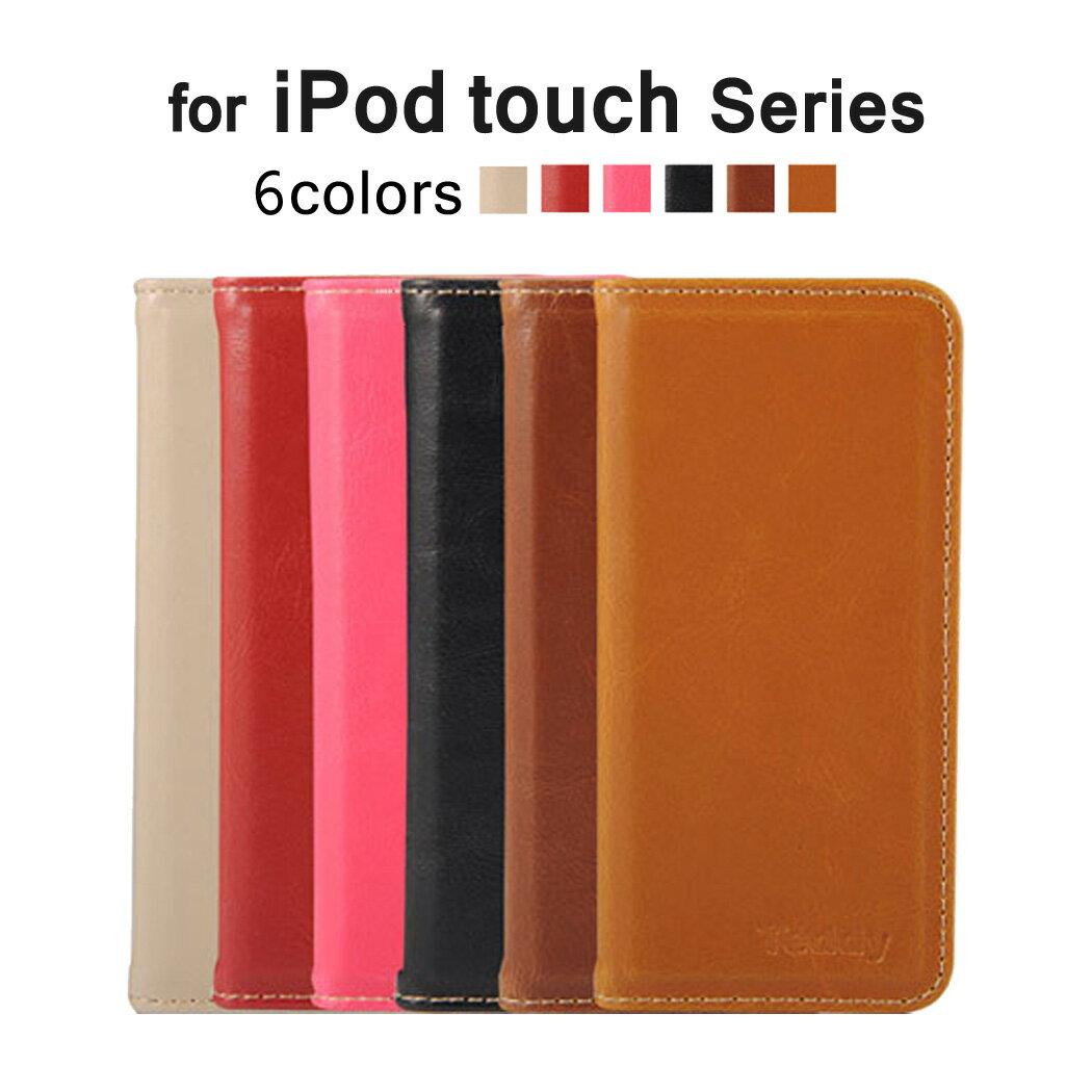 iPod touch 6 iPod touch 5 手帳型ケース アイポッドタッチ6 第6世代 アイポッドタッチ5 第5世代 カバー スタンド かわいい おしゃれ シンプル 無地 ダイアリー型 耐衝撃 レザー 合皮 横開き レザー マグネット