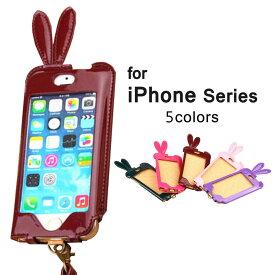 【訳あり】【アウトレット】iPhone SE iPhone5s iPhone5 うさみみ スマホケース アイフォンSE アイフォン5s アイフォン5 スマートフォン スマホカバー かわいい レザー ロングストラップ付 合皮 耐衝撃 iPhoneケース