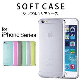 【送料無料】iPhone8 ケース iPhone7ケース iPhone6 Plusケース Phone6s Plusケース アイフォン8 アイフォン6sプラス スマホカバー 透明 シリコン クリアケース ソフト シンプル 装着・取り外し簡単 耐衝撃 大人 iPhoneケース