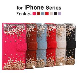 iPhone6s iPhone6s Plus iPhone6 iPhone6 Plus iPhone SE iPhone5s iPhone5 手帳型ケース アイフォン6sプラス アイフォン6 アイフォンSE アイフォン5s アイホン6s スマートフォン スマホカバー ラインストーン スタンド機能 カードポケット ダイアリー型 iPhoneケース