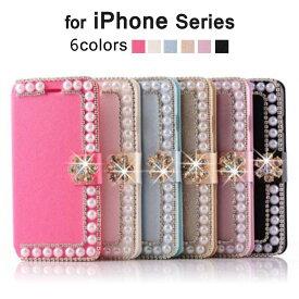 iPhone6s iPhone6 Plus iPhone SE iPhone5 iPhone5s 手帳型ケース アイフォン6sプラス アイフォン6 アイホン6s アイフォン SE アイフォン5s スマホカバー レザー デコ 可愛い きらきら ラインストーン iPhoneケース