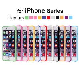 iPhone6s iPhone6 Plus iPhone SE iPhone5 iPhone5s ケース アイフォン6sプラス アイフォン6 アイホン6s アイフォン SE アイフォン5s スマホカバー おしゃれ バンパー 側面保護 背面ステッカー用 カラフル iPhoneケース
