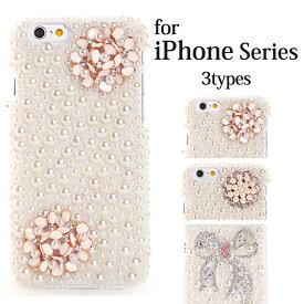 iPhone6s iPhone6 Plus iPhone SE iPhone5 iPhone5s iPhone5c ケース アイフォン6sプラス アイフォン6 アイホン6s アイフォン5s デコレーション キラキラ 花 かわいい おしゃれ パール リボン ラインストーン 3タイプ iPhoneケース