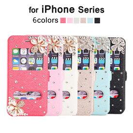 iPhone6 ケース iPhone6sケース iPhone6s Plusケース iPhone6 Plusケース 手帳型ケース アイフォン6sプラス アイホン6s スマホカバー デコ レザー キラキラ かわいい おしゃれ ラインストーン 窓付き スタンド パール 小花 iPhoneケース