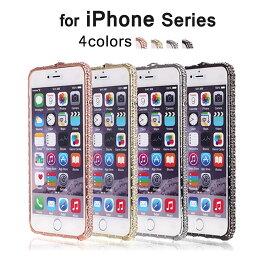 【訳あり】【アウトレット】iPhone6s iPhone6 Plus iPhone SE iPhone5 iPhone5s ケース アイフォン6sプラス アイフォン6 アイホン6s スマホカバー おしゃれ かわいい バンパー ラインストーン アルミ デコ キラキラ 背面ステッカー用に マグネットで装着しやすい 側面保護