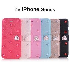 iPhone6sケース iPhone6 Plusケース iPhone SE ケース iPhone5ケース iPhone5sケース 手帳型ケース アイフォン6sプラス アイフォン6 アイホン6s アイフォン5s レザー パール デコ キラキラ ラインストーン おしゃれ カード入れ スタンド 花 iPhoneケース