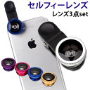 自撮り セルフィーレンズ 全機種対応 iPhone X iPhone8 iPhone7 iPhone6s Plus iPhone SE Xperia Z5 Premium Z4 A4 Z3…