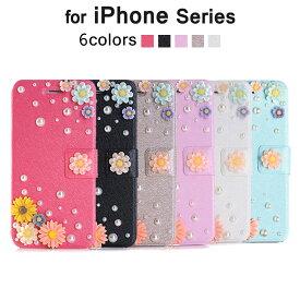iPhone6s iPhone6 Plus iPhone SE iPhone5 iPhone5s iPhone5c 手帳型ケース アイフォン6sプラス アイフォン6 アイホン6s アイフォン5s アイホン5c スマホカバー かわいい パール キラキラ 花 カード入れ スタンド フリップ式 ダイアリー型 iPhoneケース