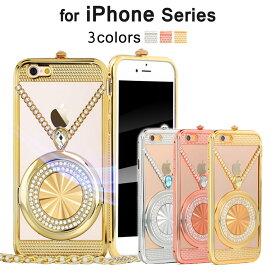 iPhone6s iPhone6 Plus iPhone SE iPhone5 iPhone5s ケース アイフォン6sプラス アイフォン6 アイホン6s アイフォン5s スマホカバーネックストラップ おしゃれ ラインストーン ネックレス風 かわいい アルミ 抜け落ち防止 着脱可能 単体使用OK iPhoneケース