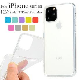 iPhone12 ケース iPhone12 mini ケース iPhone12 Pro ケース iPhone12 Pro Max ケース iPhone se2 ケース 第2世代 iPhone11 クリアケース iPhone11 Pro Max ケース iPhone XS XR X スマホケース iPhone8ケース iPhone8Plus iPhone7ケース iPhone6s スマホケース