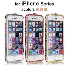 iPhone6s iPhone6s Plus iPhone6 iPhone6 Plus iPhone SE iPhone5 iPhone5s アルミ バンパー ケース アイフォン6sプラス アイフォン6 アイホン6s アイフォン5s スマホカバー おしゃれ かわいい キラキラ ラインストーン 着脱簡単 スマホケース デコ レディース ゴージャス