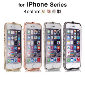 iPhone6s iPhone6 Plus iPhone SE iPhone5 iPhone5s バンパー ケース アイフォン6sプラス アイフォン6 アイホン6s アイフォン5s スマホカバー おしゃれ カラフル かわいい キラキラ ラインストーン 着脱簡単 つけたままボタン使用可能 iPhoneケース