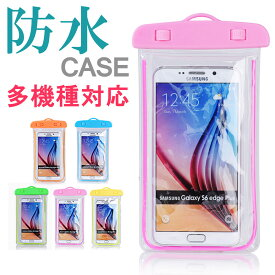 スマホ防水ケース 全機種対応 iPhone XS iPhone X iPhone8 iPhone8 Plus iPhone7ケース iPhone6s Plus iPhone se iPhone5s XperiaZ5 Compact Premium Z4 Z3 Galaxy S6 AQUOS ZETA CRYSTAL Nexus5X Nexus6P Android アンドロイド ディズニーモバイル スマートフォン カバー
