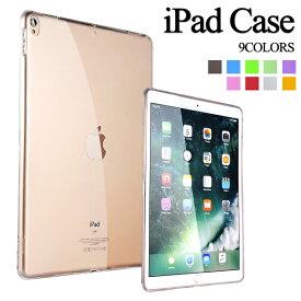 iPad 第7世代 ケース 10.2 iPad Air 2019 ケース iPad Pro 11インチ 10.5 カバー iPad 2018 2017 mini4 Air 2 pro 9.7 mini2 手帳型 ipadmini4 mini3 第6世代 第5世代 ipadmini2 軽量 スリム タブレットカバー おしゃれ retina new 2017 ipad9.7 クリア 透明 TPU 背面