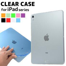 iPad Pro 11インチ 2020 iPad 2020 第8世代 第7世代 ケース 10.2 iPad Air 2019 ケース iPad Pro 11インチ 10.5 カバー iPad 2018 2017 mini2019 mini4 Air 2 pro 9.7 mini2 手帳型 ipadmini4 mini3 第6世代 第5世代 ipadmini2 お洒落 retina new 2017 ipad9.7 クリア 透明