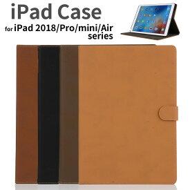 iPad 2018 iPad 2017 ケース カバー mini Air2 pro9.7 mini2 手帳型 ipadmini4 アイパッドエアー2 mini3 第6世代 第5世代 ipadmini2 軽量 スリム タブレットカバー おしゃれ かわいい スタンド可愛いレザー 合成皮革 new 2017ipad9.7 液晶保護フィルム+タッチペン3点セット