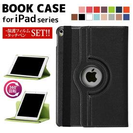 iPad 第7世代 ケース iPad 10.2 iPad Air 2019 ケース iPad Pro 11インチ 10.5インチ iPad 2018 mini5 mini Air 2 pro 9.7 手帳型 ipadmini4 mini3 第6世代 第5世代 ipad9.7 レザー 合皮 Nexus7 Xperia Z3 Tablet Compact 保護フィルム+タッチペン3点セット