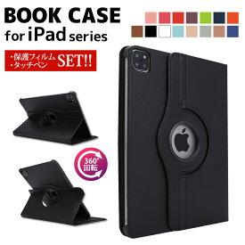 iPad 第7世代 ケース iPad pro 2020 iPad 10.2 iPad Air 2019 ケース iPad Pro 11インチ 10.5インチ iPad 2018 mini5 mini Air 2 pro 9.7 手帳型 ipadmini4 mini3 第6世代 第5世代 ipad9.7 レザー 合皮 Nexus7 Xperia Z3 Tablet Compact 保護フィルム+タッチペン3点セット