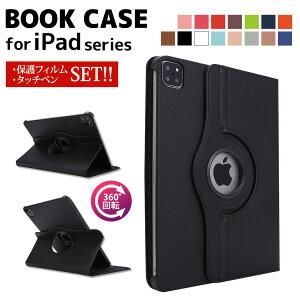 iPad Pro 2021 第3世代 A2377 2020 第2世代 ケース iPad Air4 10.9インチ iPad 8 第7世代 iPad 10.2 iPad Air 2019 ケース iPad Pro 11インチ 10.5インチ iPad 2018 mini5 mini Air 2 pro 9.7 手帳型 ipadmini4 mini3 第6世代 第5世代 保