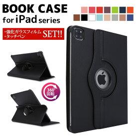 iPad 2021 第9世代 iPad mini 第6世代 iPad Pro 2021 第3世代 A2377 2020 第2世代 ケース iPad Air4 10.9インチ iPad 8 第7世代 iPad 10.2 iPad Air 2019 ケース iPad Pro 11インチ 10.5インチ mini5 mini Air 2 pro 9.7 手帳型 強化ガラスフィルム タッチペン 3点セット