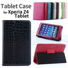 液晶保護フィルム+タッチペン3点セット Xperia Z4 Tablet ケース XperiaZ4Tablet カバー 手帳型 軽量 スリム タブレットカバー エクスペリアz4タブレット おしゃれ かわいい レザー 合皮 スタンド機能 SO-05G クロコダイル ダイアリー型 緑 黒 青 赤