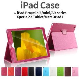 iPad Air 2019 ケース iPad 2018 2017 iPad mini4 Air2 iPad pro 10.5 9.7 mini2 手帳型ケース ipadmini4 mini3 第6世代 第5世代 iPadair 軽量 スリム アイパッドミニ4カバー レザー かわいい おしゃれ xperia z2 tablet asus memo pad 7 me572c アイパッドエアー 可愛い