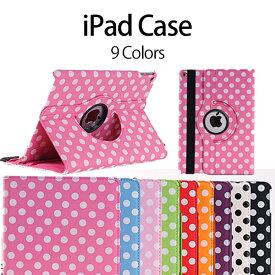 iPad 2018 iPad 2017(9.7インチ)用手帳型 iPad Pro(9.7インチ)用 iPad mini4 iPad-mini mini2 mini3 iPad-air2 iPad-air 第6世代 第5世代 合皮 レザー スタンド機能 おしゃれ 黒 白 赤 紫 青 ピンク オレンジ グリーン ドット柄 液晶保護フィルム+タッチペン3点セット