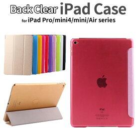 iPad Air 2019 ケース iPad 2018 2017 ipad mini4 mini Air 2 pro 10.5 9.7 mini2 手帳型 アイパッドエアー2 アイ パッドミニ4 カバー mini3 第6世代 第5世代 iPadair 軽量 スリム タブレットカバー スタンド レザー オートスリープ おしゃれ 液晶保護フィルム+タッチペン