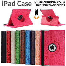 iPad 2018 iPad 2017 ケース カバー iPad mini Air2 pro 9.7 mini2 手帳型 ipadmini4 アイパッドエアー2 mini3 第6世代 第5世代 ipadmini2 iPadair 軽量 スリム アイ パッドミニ4 タブレットカバー おしゃれ スタンド レザー 合皮 液晶保護フィルム+タッチペン3点セット