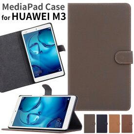 Huawei Media Pad M3 ケース カバー 手帳型 ファーウェイ メディアパッド 軽量 スリム タブレットカバー ハード おしゃれ フェイク レザー 合成皮革 スタンド機能 マグネット カメラホール シンプル 無地 大人 メンズ レディース ブラック チョコ キャメル ブラウン
