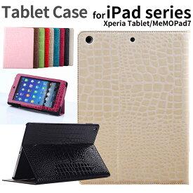 iPad ケース カバー mini4 mini pro 9.7 mini2 手帳型 ipadmini4 アイパッドエアー2 mini3 ipadmini2 iPadair 軽量 スリム タブレットカバー おしゃれ かわいい レザー 合皮 Xperia Z3 Tablet Compact Z2 Tablet MeMO Pad 7 ME176C 液晶保護フィルム+タッチペン3点セット