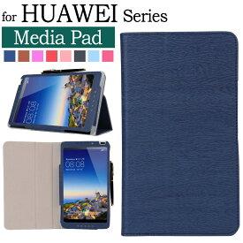 木目調手帳型タブレットカバー Huawei Media Pad M3用 Huawei Media Pad M1 8.0用 Y!mobile 403HW用 ネイビー/ブラウン/パープル/レッド/スモーキーピンク/グレー/アクアブルー/ショッキングピンク 軽量 レザー 合成皮革 スタンド機能 無地 ペンホルダー付 マグネット付き