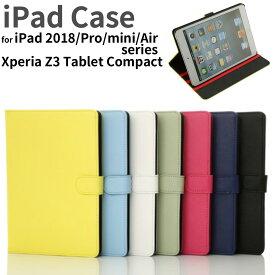 iPad 2018 iPad 2017 ケース カバー mini Air 2 pro 9.7 mini2 手帳型 ipadmini4 アイパッドエアー2 mini3 第6世代 第5世代 ipadmini2 軽量 スリム タブレットカバー おしゃれ かわいい可愛いレザー 合皮 xperia z3 tablet compact 液晶保護フィルム+タッチペン3点セット