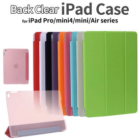 【訳あり】【アウトレット】液晶保護フィルム+タッチペン3点セット iPad ケース カバー mini4 mini Air 2 pro 9.7 mini2 手帳型 ipadmini4 アイパッドエアー2 mini3 ipadmini2 iPadair 軽量 スリム タブレットカバー おしゃれ かわいい retina 可愛い