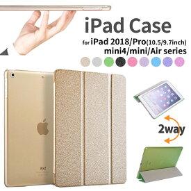 iPad Air 2019 ケース iPad 2018 2017 iPad Pro 10.5 9.7 iPad mini mini2 mini3 mini4 Air iPad Air2ケース 軽量 スタンド 合皮 レザー アイパッドエアー2 アイパッドミニ タブレットカバー かわいい おしゃれ 手帳型 第6世代 第5世代 液晶保護フィルム+タッチペン