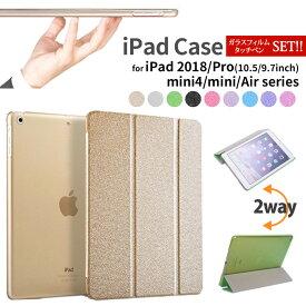 iPad 2020 第8世代 iPad 第7世代 ケース iPad 10.2 iPad Air 2019 ケース iPad 2018 2017 Pro 10.5 9.7 iPad mini mini2 mini3 mini4 Air2ケース レザー アイパッドエアー2 アイパッドミニ タブレットカバー 手帳型 第6世代 第5世代 強化ガラスフィルム タッチペン 3点セット