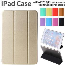 iPad Air 2019 ケース iPad Pro 10.5 液晶保護フィルム+タッチペン3点セット 2018 2017 カバー iPad mini4 mini Air 2 pro 9.7 mini2 手帳型 アイパッドエアー2 mini3 第6世代 第5世代 ipadmini2 iPadair 軽量 スリム タブレットカバー スタンド レザー おしゃれ iPadケース