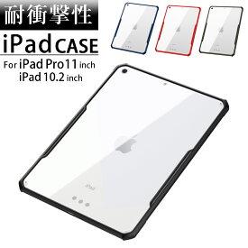 iPad 2020 第8世代 液晶保護フィルム+タッチペン3点セット 薄型 タブレットケース iPad mini5 iPad Pro 11 10.5 10.2 インチ Air 2019 9.7 iPad 2018 2017 ケース 耐衝撃 放熱加工 クリア 第6世代 第5世代 シンプル 透明 軽量 PC TPU 柔らかい バンパー iPadカバー