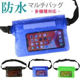 タブレット 防水ケース 多機種対応 8インチまで対応 iPad mini4 ケース mini2 mini3 スマホ 財布 小物入れ マルチケース ビーチ 海 スキー スノボ 無地 シンプル ウエストバッグ ボディバッグ 3Way 3重チャック マジックテープ ブラック ブルー ライトグリーン