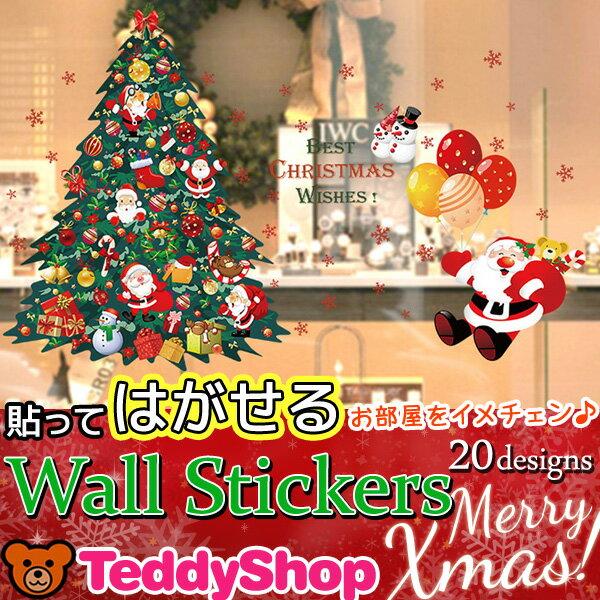 ウォールステッカー クリスマス 冬 DIY 全20デザイン 靴下/サンタクロース/トナカイ/雪だるま/クリスマスツリー/ソリ/リース/プレゼント/文字