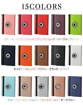 保護フィルム+タッチペン3点セットipadmini3ケースipadAir2ケースmini3Air2ipadminiipadmini2ipadmini3mini2ipadAir2カバーipadAirretinaipadミニレザーアイパッドエアー2アイパッドミニ3かわいいスタンド機能おしゃれnexus7カバーケース360度回転
