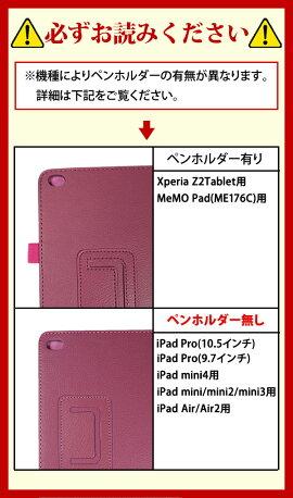 iPadPro10.5ケース液晶保護フィルム+タッチペン3点セットiPad2017カバーmini4miniAir2pro9.7mini2手帳型ipadmini4mini3第5世代ipadmini2iPadair軽量スリムタブレットカバーretinaレザー合皮xperiaz2tabletSO-05Fasusmemopad7me572c
