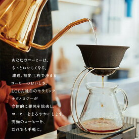 ペーパーレス コーヒードリッパー LOCA 有田焼 日本製 セラミック Lサイズ
