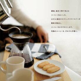 ペーパーレス コーヒードリッパー LOCA 有田焼 日本製 セラミック Lサイズ V型