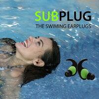 水泳サーフィンレジャー着けたまま音が聞こえる耳栓Subplug